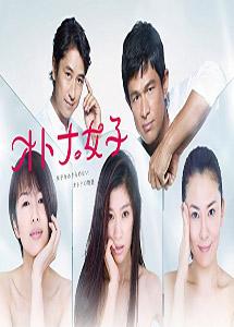 [DVD] オトナ女子【完全版】(初回生産限定版)