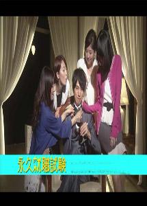 [DVD] 永久就職試験【完全版】(初回生産限定版)