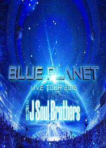 [DVD] 三代目 J Soul Brothers LIVE TOUR 2015 「BLUE PLANET」