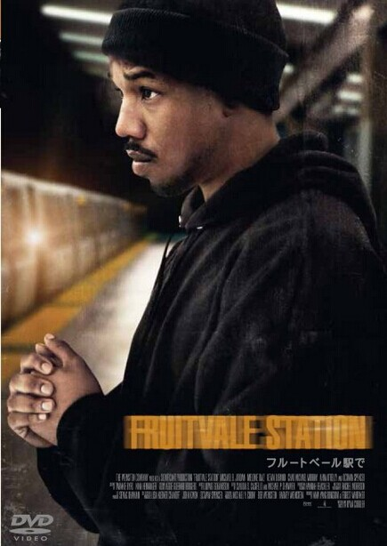 [DVD] フルートベール駅で
