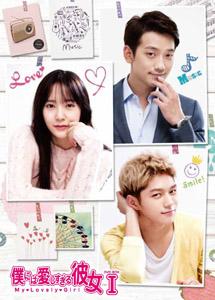 [DVD] 僕には愛しすぎる彼女 DVD-BOX I+II 【完全版】(初回生産限定版)