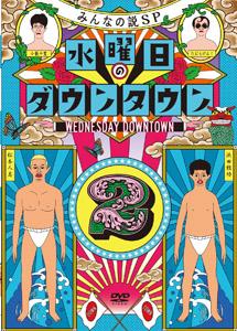 [DVD] 水曜日のダウンタウン2 (初回生産限定版)