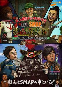 [DVD] 史上初!ドッキリドラマ 主演SMAP「毒トマト殺人事件」