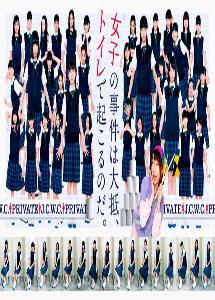 [DVD] 女子の事件は大抵、トイレで起こるのだ【完全版】(初回生産限定版)