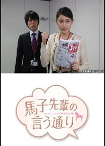 [DVD] 馬子先輩の言う通り【完全版】(初回生産限定版)
