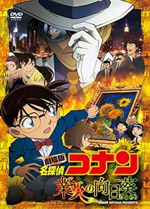 [DVD] 劇場版 名探偵コナン 業火の向日葵