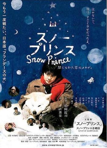 [DVD] スノープリンス 禁じられた恋のメロディ