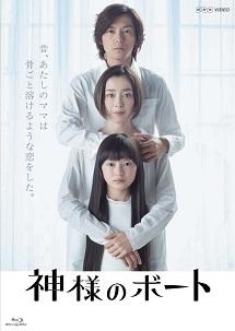 [DVD] 神様のボート