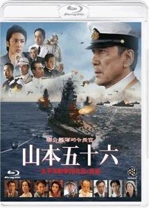 [Blu-ray] 聯合艦隊司令長官 山本五十六 -太平洋戦争70年目の真実-