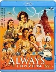 [Blu-ray] ALWAYS 三丁目の夕日'64