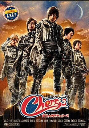[DVD] 魔法★男子チェリーズ