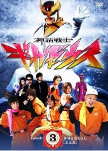 [DVD] 神話戦士ギガゼウス episode-3 世界を変える力
