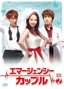 [DVD] エマージェンシーカップルDVD-BOX1+2【完全版】 (初回生産限定版)