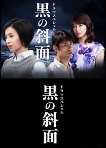 [DVD] 黒の斜面