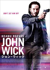 [DVD] ジョン・ウィック