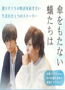 [DVD] 傘をもたない蟻たちは【完全版】(初回生産限定版)