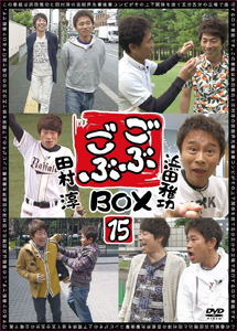 [DVD] ごぶごぶ BOX15 (初回生産限定版)