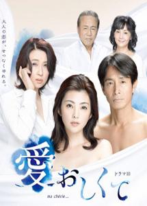 [DVD] 愛おしくて【完全版】(初回生産限定版)
