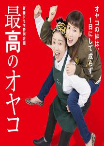 [DVD] 最高のオヤコ【完全版】(初回生産限定版)