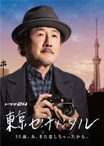 [DVD] 東京センチメンタル【完全版】(初回生産限定版)