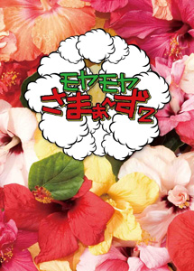 [DVD] モヤモヤさまぁ~ず2 DVD-BOX(VOL.26、VOL.27)
