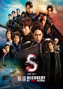 [DVD] S-最後の警官- 奪還 RECOVERY OF OUR FUTURE