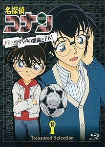 [DVD] 名探偵コナン Treasured Selection File.黒ずくめの組織とFBI 12+13
