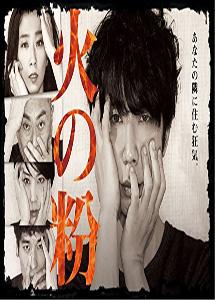 [DVD] 火の粉【完全版】(初回生産限定版)