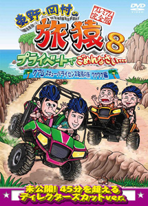 [DVD] 東野・岡村の旅猿8 プライベートでごめんなさい・・・ グアム・スキューバライセンス取得の旅 ワクワク編 プレミアム完全版