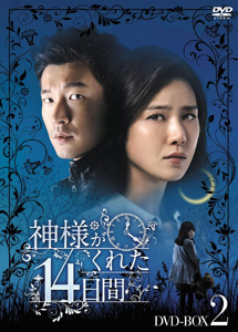 [DVD] 神様がくれた14日間DVD-BOX1+2【完全版】(初回生産限定版)