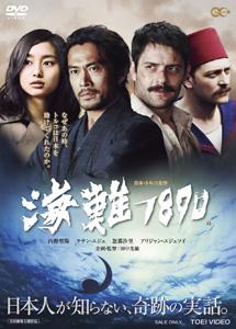 [DVD] 海難1890