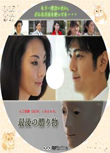[DVD] 最後の贈り物