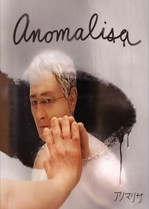 [DVD] アノマリサ