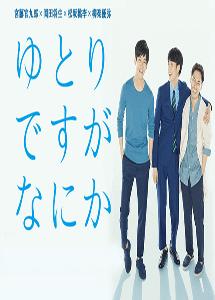 [DVD] ゆとりですがなにか【完全版】(初回生産限定版)