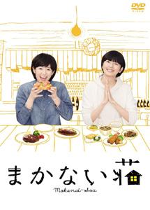 [DVD] まかない荘【完全版】(初回生産限定版)
