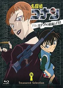 [DVD]名探偵コナン Treasured Selection File.黒ずくめの組織とFBI 14-15