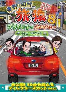 [DVD] 東野・岡村の旅猿8 プライベートでごめんなさい・・・ 高尾山・下みちの旅 プレミアム完全版