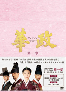 [DVD] 華政[ファジョン](ノーカット版)DVD-BOX 第一章【完全版】(初回生産限定版)