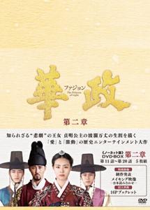 [DVD] 華政[ファジョン](ノーカット版)DVD-BOX 第二章【完全版】(初回生産限定版)