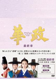 [DVD] 華政[ファジョン](ノーカット版)DVD-BOX 最終章【完全版】(初回生産限定版)