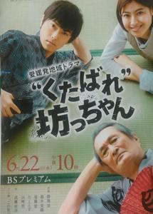 """[DVD] """"くたばれ""""坊っちゃん"""