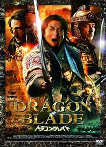 [DVD] ドラゴン・ブレイド
