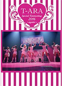 [DVD] T-ARA Special Fanmeeting 2016~again~