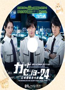 [DVD] ガードセンター24 広域警備指令室