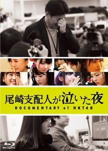 [DVD] 尾崎支配人が泣いた夜 DOCUMENTARY of HKT48