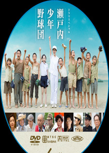 [DVD] 瀬戸内少年野球団