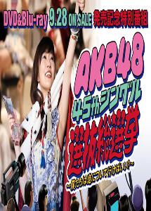 [DVD] AKB48 45thシングル 選抜総選挙~僕たちは誰について行けばいい?~