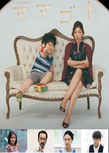 [DVD] ママゴト【完全版】(初回生産限定版)