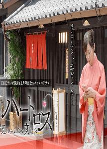[DVD] ハートロス~虹にふれたい女たち~