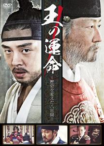 [DVD] 王の運命 -歴史を変えた八日間-